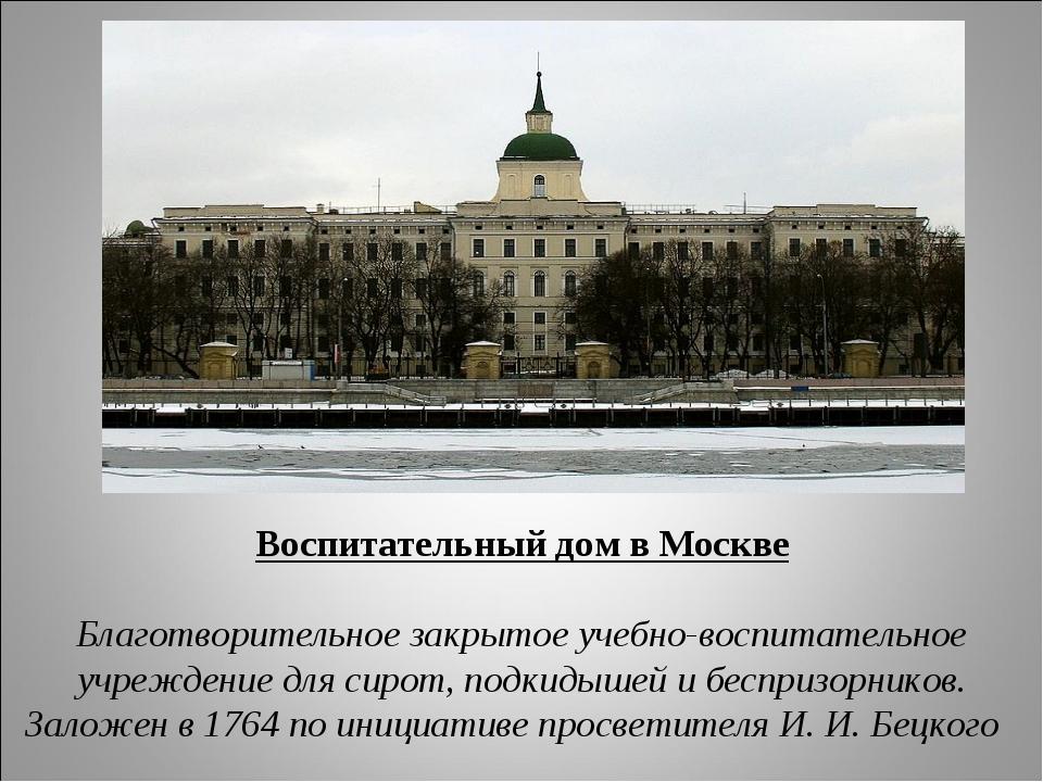 Воспитательный дом в Москве Благотворительное закрытое учебно-воспитательное...