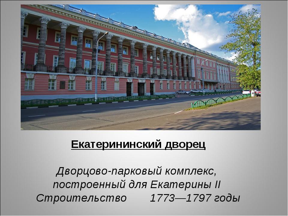 Екатерининский дворец Дворцово-парковый комплекс, построенный для Екатерины I...