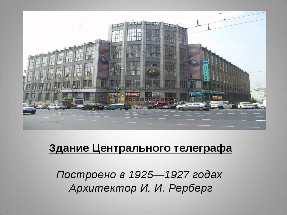 Здание Центрального телеграфа Построено в 1925—1927 годах Архитектор И. И. Ре...