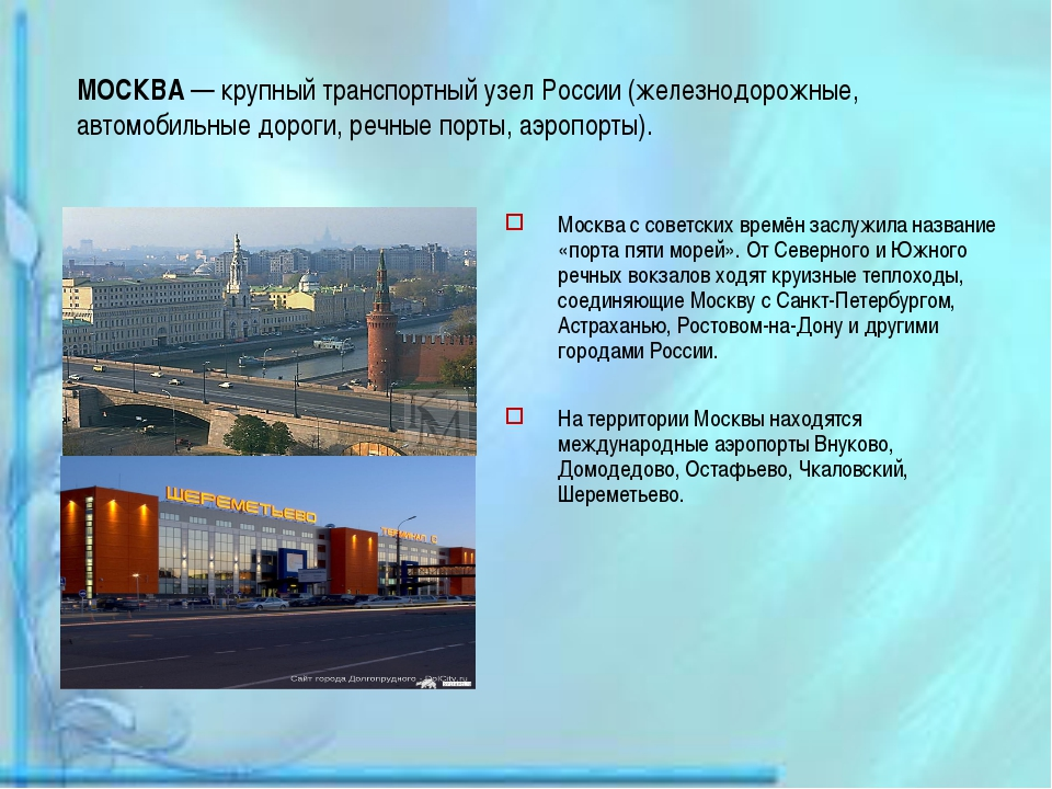 МОСКВА— крупный транспортный узел России (железнодорожные, автомобильные дор...