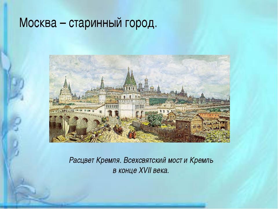 Москва – старинный город. Расцвет Кремля. Всехсвятский мост и Кремль в конце...