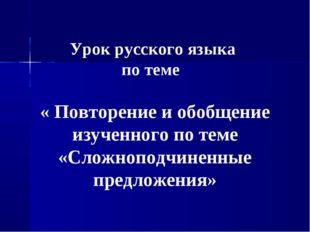 Урок русского языка по теме « Повторение и обобщение изученного по теме «Слож