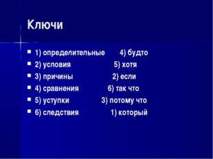 Ключи 1) определительные 4) будто 2) условия 5) хотя 3) причины 2) если 4) ср