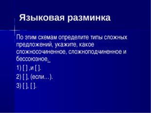 Языковая разминка По этим схемам определите типы сложных предложений, укажите