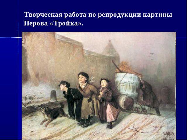 Творческая работа по репродукции картины Перова «Тройка».