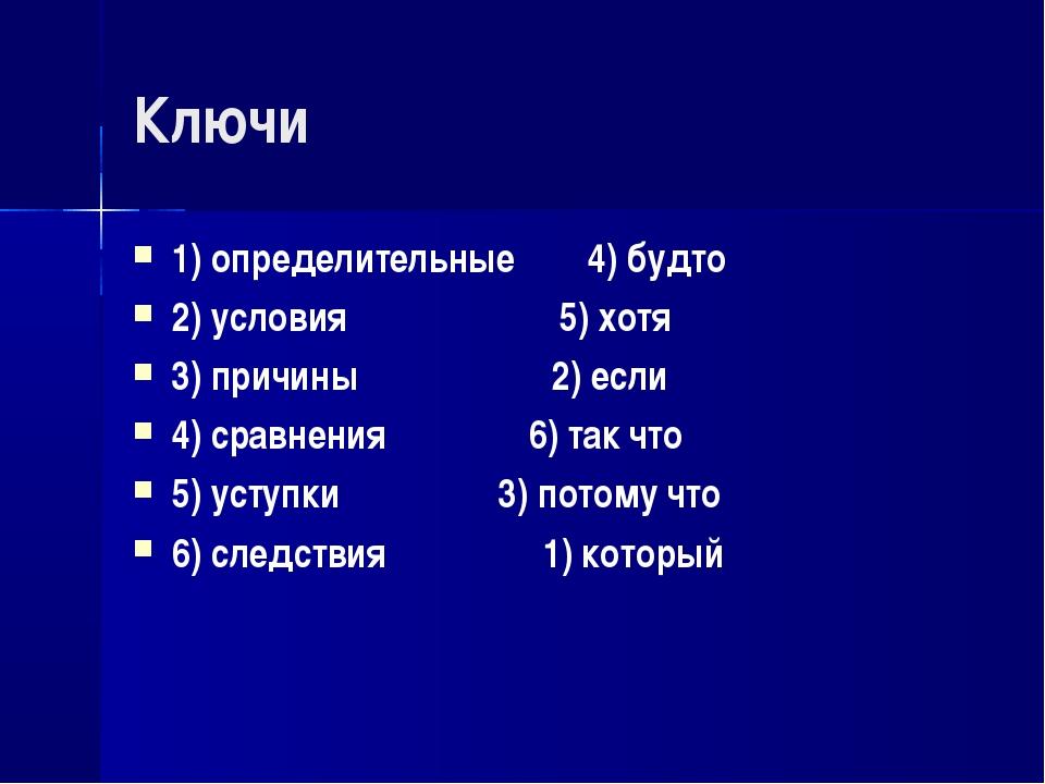 Ключи 1) определительные 4) будто 2) условия 5) хотя 3) причины 2) если 4) ср...