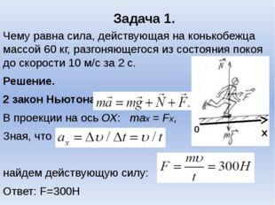 Задача 1. Чему равна сила, действующая на конькобежца массой 60 кг, разгоняющ