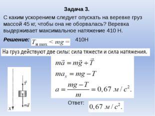 Задача 3. С каким ускорением следует опускать на веревке груз массой 45 кг, ч