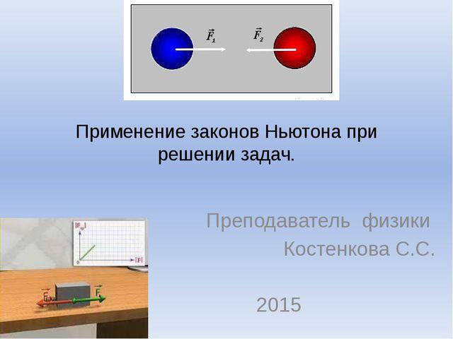 Применение законов Ньютона при решении задач. Преподаватель физики Костенкова...
