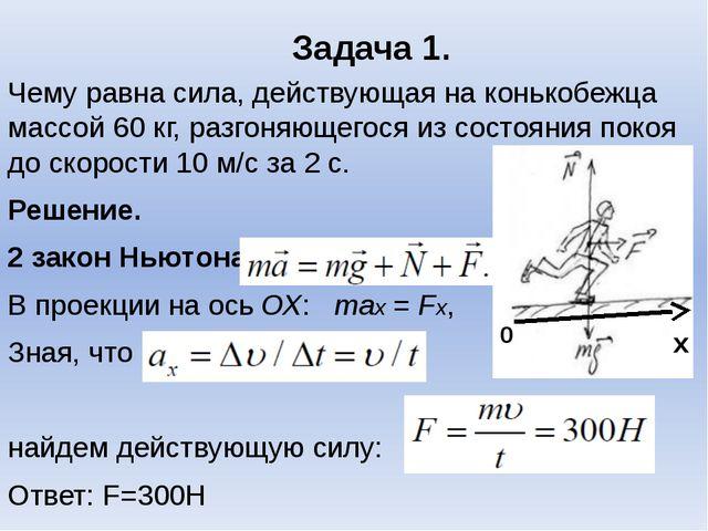 Задача 1. Чему равна сила, действующая на конькобежца массой 60 кг, разгоняющ...