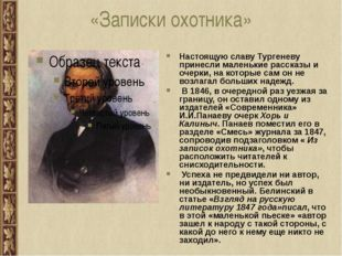 «Записки охотника» Настоящую славу Тургеневу принесли маленькие рассказы и оч
