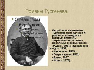 Романы Тургенева. Перу Ивана Сергеевича Тургенева принадлежит 6 романов, в ка