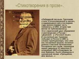 «Стихотворения в прозе». «Лебединой песнью» Тургенева стали «Стихотворения в