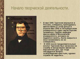 Начало творческой деятельности. В мае 1841 Тургенев вернулся в Россию, собира