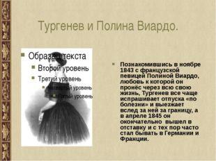 Тургенев и Полина Виардо. Познакомившись в ноябре 1843 с французской певицей
