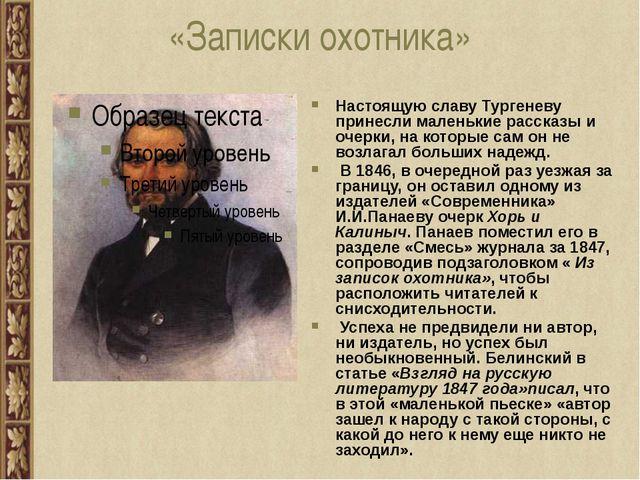 «Записки охотника» Настоящую славу Тургеневу принесли маленькие рассказы и оч...