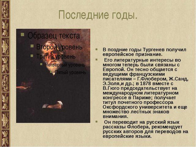 Последние годы. В поздние годы Тургенев получил европейское признание. Его ли...