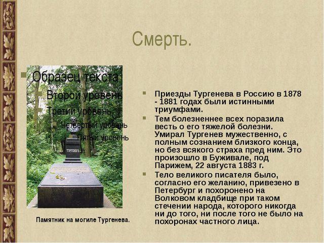 Смерть. Приезды Тургенева в Россию в 1878 - 1881 годах были истинными триумфа...