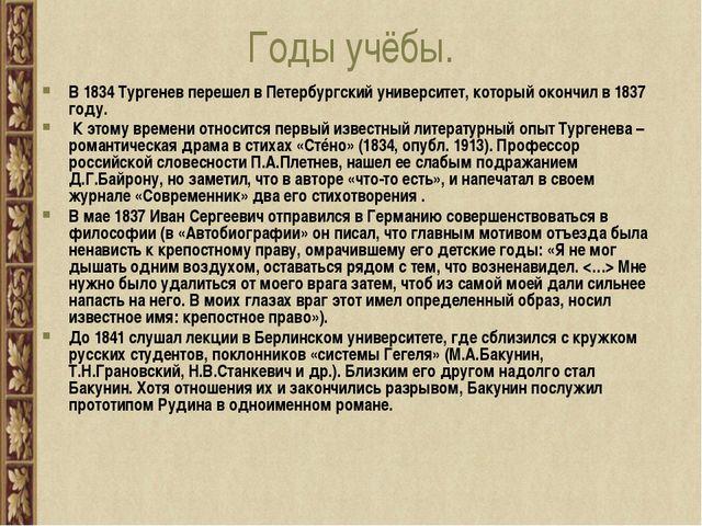 Годы учёбы. В 1834 Тургенев перешел в Петербургский университет, который окон...