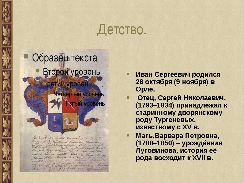 Детство. Иван Сергеевич родился 28 октября (9 ноября) в Орле. Отец, Сергей Ни...