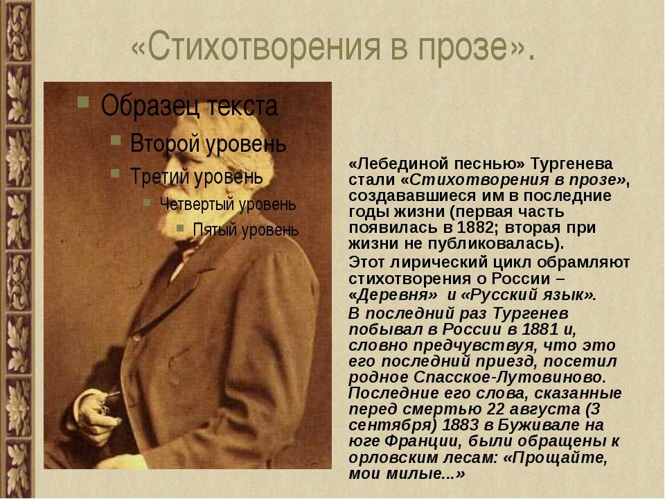 «Стихотворения в прозе». «Лебединой песнью» Тургенева стали «Стихотворения в...