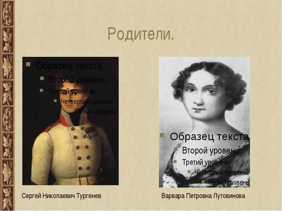 Родители. Сергей Николаевич Тургенев Варвара Петровна Лутовинова