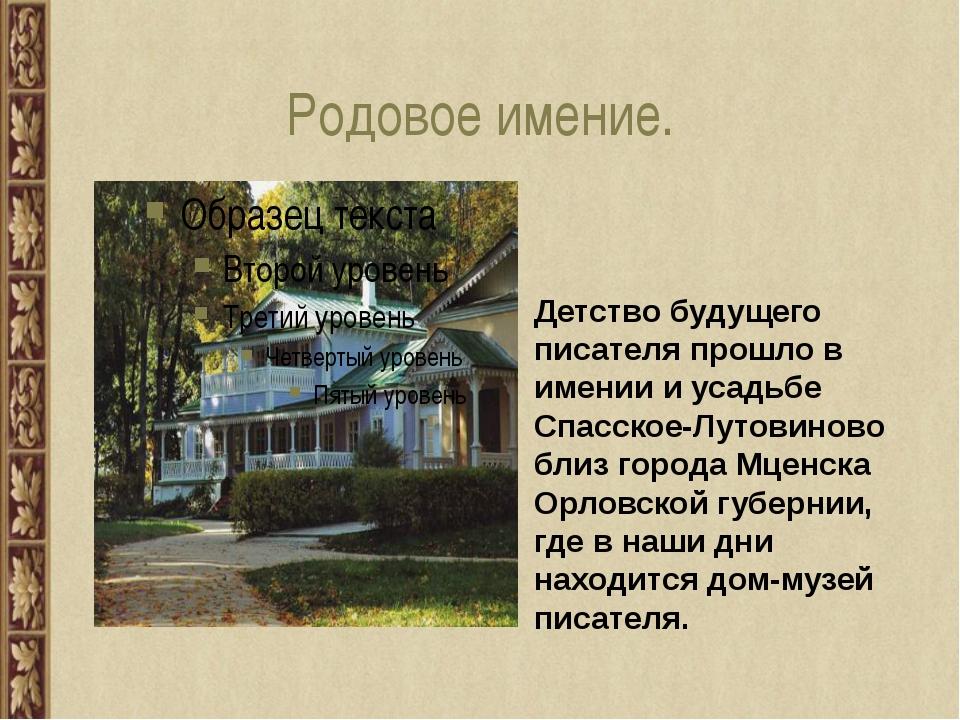 Родовое имение. Детство будущего писателя прошло в имении и усадьбе Спасское-...