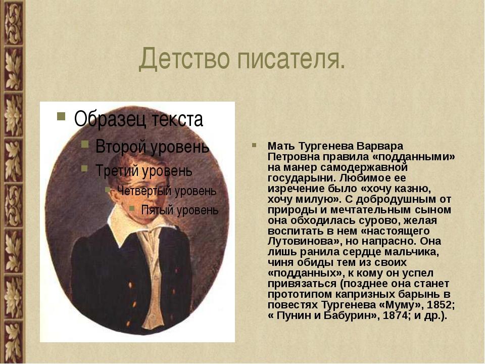 Детство писателя. Мать Тургенева Варвара Петровна правила «подданными» на ман...