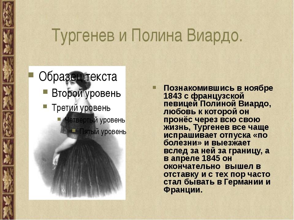 Тургенев и Полина Виардо. Познакомившись в ноябре 1843 с французской певицей...