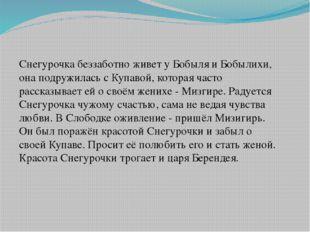 Снегурочка беззаботно живет у Бобыля и Бобылихи, она подружилась с Купавой, к