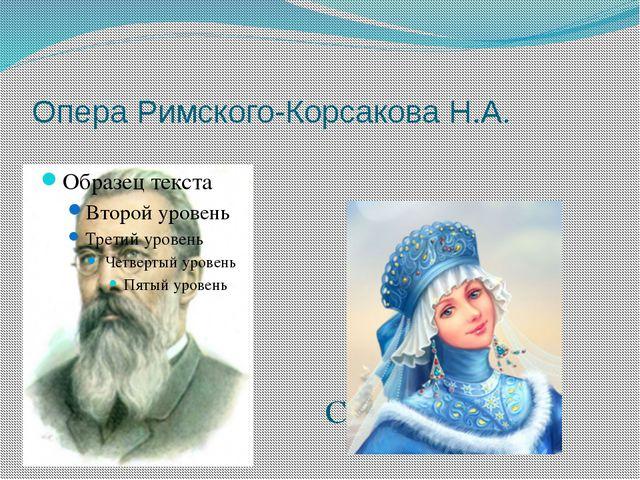Опера Римского-Корсакова Н.А. Снегурочка