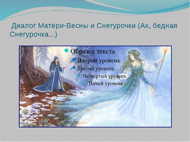 Диалог Матери-Весны и Снегурочки (Ах, бедная Снегурочка...)