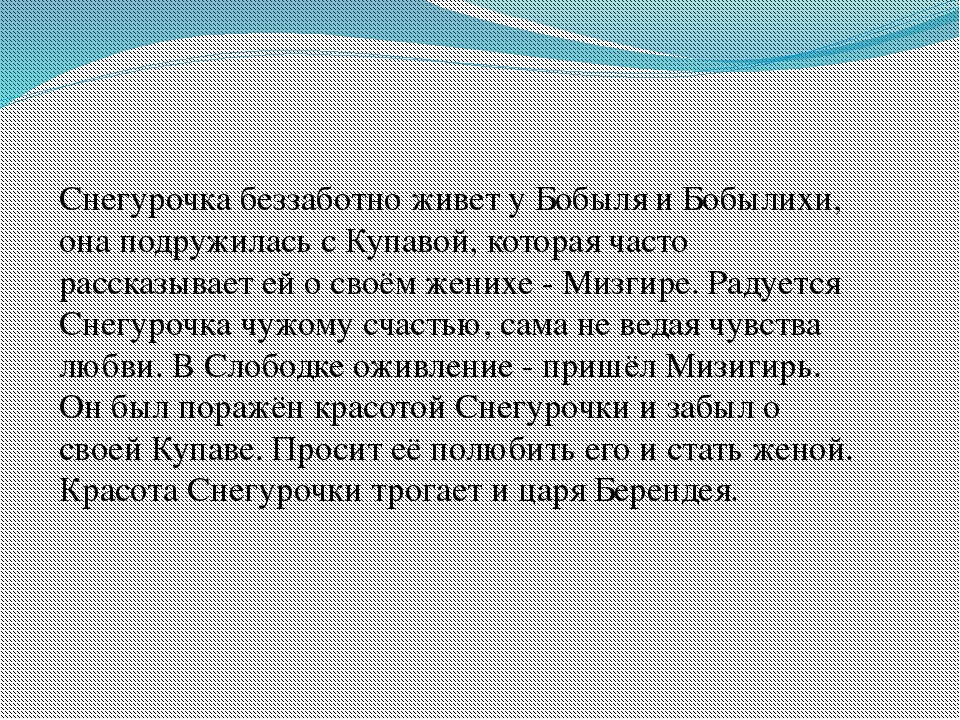 Снегурочка беззаботно живет у Бобыля и Бобылихи, она подружилась с Купавой, к...