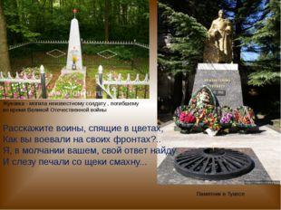 Жуковка - могила неизвестному солдату , погибшему во время Великой Отечестве