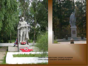 Памятник неизвестному солдату на кургане славыгорода Алексина Тульской обла