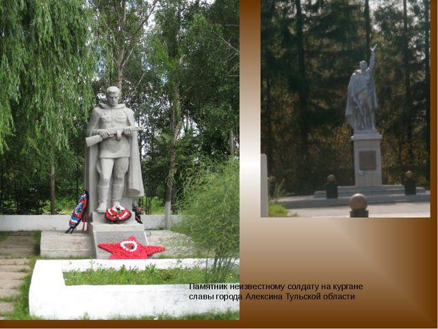 Памятник неизвестному солдату на кургане славыгорода Алексина Тульской обла...