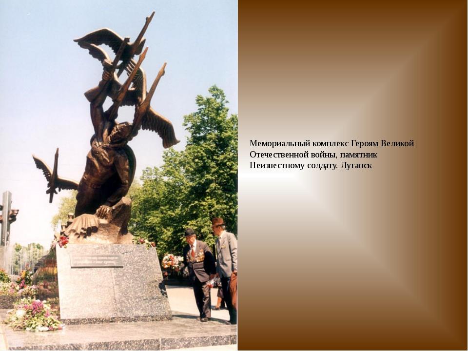 Мемориальный комплекс Героям Великой Отечественной войны, памятник Неизвестн...