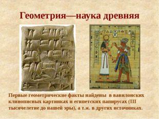 Геометрия—наука древняя Первые геометрические факты найдены в вавилонских кли