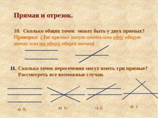 Прямая и отрезок. 10. Сколько общих точек может быть у двух прямых? Проверка: