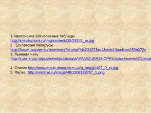 1.Авилонские клинописные таблицы http://shkolazhizni.ru/img/content/i28/28241