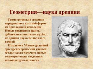 Геометрия—наука древняя Геометрические сведения передавались в устной форме и