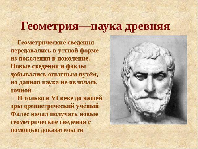 Геометрия—наука древняя Геометрические сведения передавались в устной форме и...