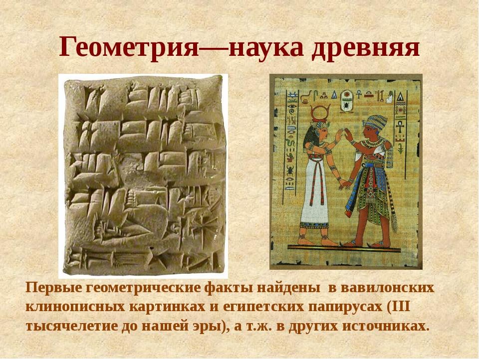Геометрия—наука древняя Первые геометрические факты найдены в вавилонских кли...