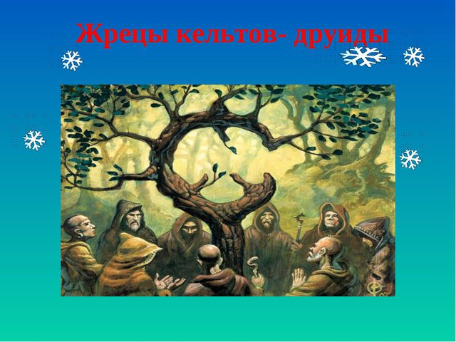 Жрецы кельтов- друиды