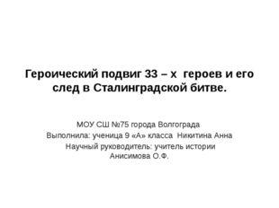 Героический подвиг 33 – х героев и его след в Сталинградской битве. МОУ СШ №7