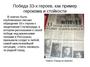 Победа 33-х героев, как пример героизма и стойкости В газетах было опубликова