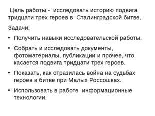 Цель работы - исследовать историю подвига тридцати трех героев в Сталинградс