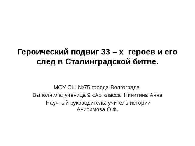 Героический подвиг 33 – х героев и его след в Сталинградской битве. МОУ СШ №7...