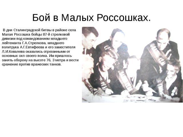 Бой в Малых Россошках. В дни Сталинградской битвы в районе села Малая Россошк...