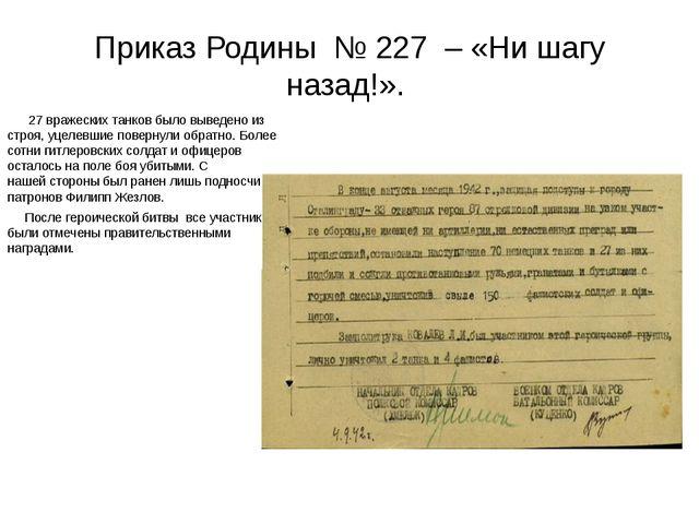 Приказ Родины № 227 – «Ни шагу назад!». 27 вражеских танков было выведено из...